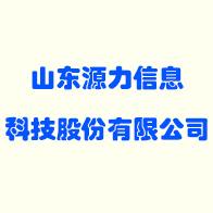 山东源力信息科技股份有限公司