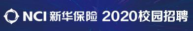 新華人壽保險股份有限公司北京分公司招聘信息