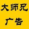 山西大师兄广告有限公司
