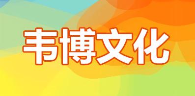 江西韦博文化交流有限公司