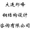 大连邺峰钢结构设计咨询有限公司