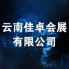云南佳卓会展有限公司