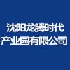 沈阳龙腾时代产业园有限公司