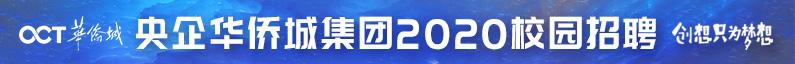 華僑城集團有限公司招聘信息