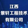 江西景轩工程技术有限公司