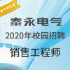 深圳市泰永电气科技有限公司