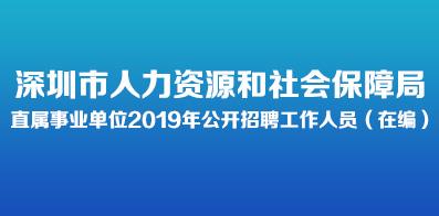深圳市人力资源和社会保障局信息中心