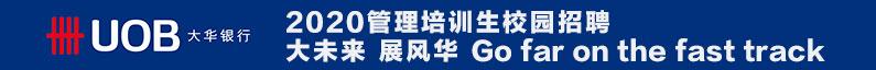 大華銀行(中國)有限公司招聘信息