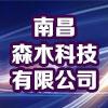 南昌森木科技有限公司