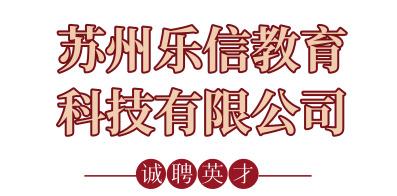苏州乐信教育科技有限公司