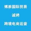 深圳市博雅国际贸易有限公司