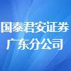 国泰君安证券股份有限公司广东分公司