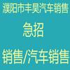 濮阳市丰昊汽车销售有限公司