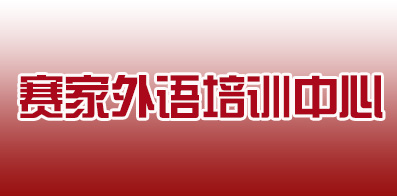 沈阳市铁西区赛家教育培训中心