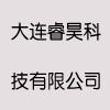 大连睿昊科技有限公司