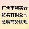 广州市海实晋贸易有限公司
