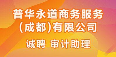 普华永道商务服务(成都)有限公司