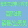 濮阳市东成电子科技有限公司