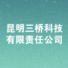 昆明三桥科技有限责任公司