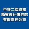 中铁二院成都勘察设计研究院有限责任公司