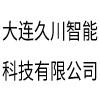 大连久川智能科技有限公司