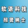 郑州软语科技有限公司