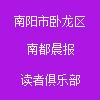 南阳市卧龙区南都晨报读者俱乐部
