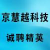 郑州京慧越科技有限公司