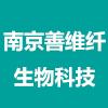南京善维纤生物科技有限公司