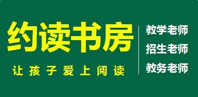 石家庄约读书房企业管理咨询有限公司