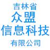 吉林省众盟信息科技有限公司
