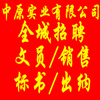 河南省中原实业有限公司