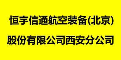 北京恒宇信通科技发展有限公司西安分公司