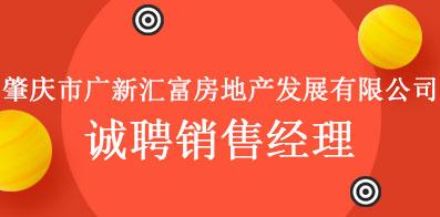 肇庆市广新汇富房地产发展有限公司