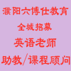 濮阳市六博仕教育科技有限公司