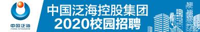 中國泛海控股有限公司招聘信息