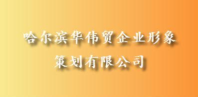 哈尔滨华伟贸企业形象策划有限公司