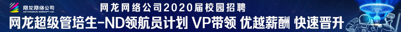 福建网龙计算机网络信息技术有限公司招聘信息
