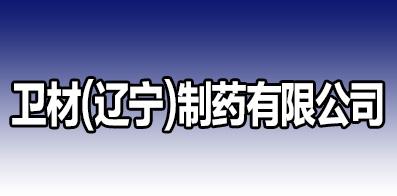 卫材(辽宁)制药有限公司