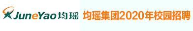 上海均瑤(集團)有限公司招聘信息