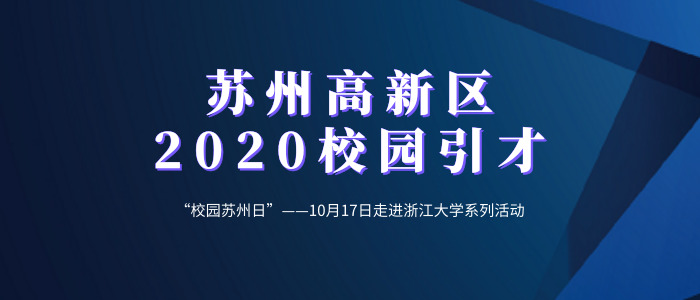 http://special.kejieyangguang.com/temp/campus/2019/sz/szgxq092750/xc.html