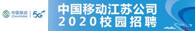 中國移動通信集團江蘇有限公司招聘信息