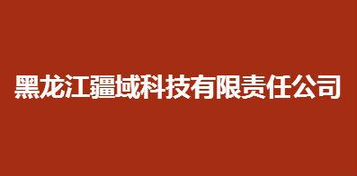 黑龙江疆域科技有限责任公司