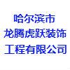 哈尔滨市龙腾虎跃装饰工程有限公司