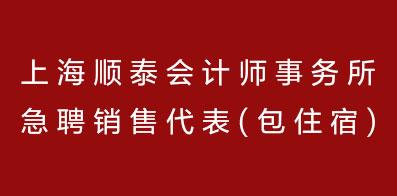 上海顺泰会计师事务所(普通合伙)