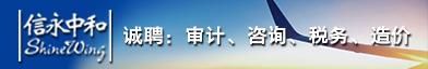 信永中和(北京)國際投資管理有限公司招聘信息