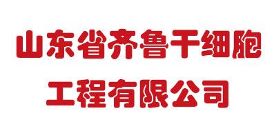 山东省齐鲁干细胞工程有限公司