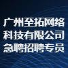 广州至拓网络科技有限公司