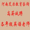 河南艾乐教育咨询有限公司
