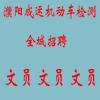 濮阳市成运机动车检测有限公司